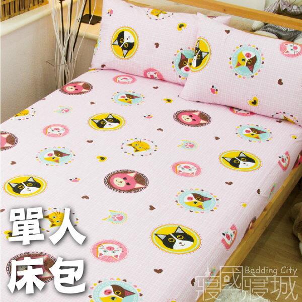 單人床包枕套2件組【超細纖維、飽滿色彩、觸感升級、SGS檢驗通過】狗狗貓貓 # 寢國寢城 0