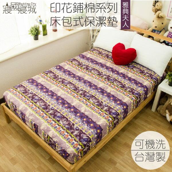 保潔墊 雙人印花鋪棉床包式 - 雅典夫人 三層抗汙/環保/鋪棉/延緩滲入 5x6.2尺 寢國寢城