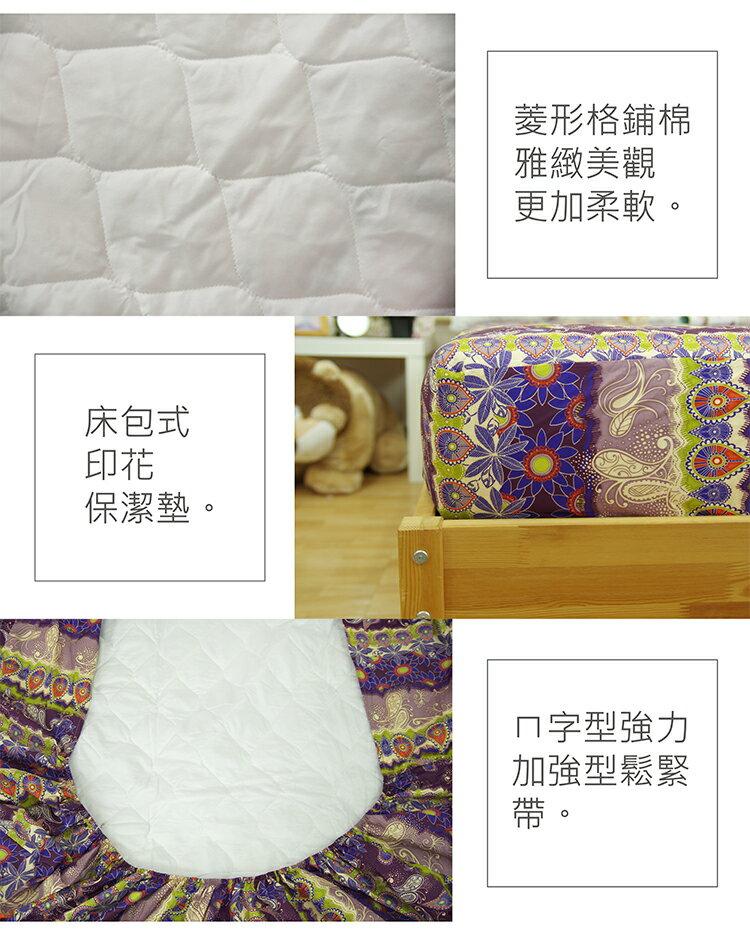 保潔墊 雙人印花鋪棉床包式 - 雅典夫人 三層抗汙/環保/鋪棉/延緩滲入 5x6.2尺 寢國寢城 8