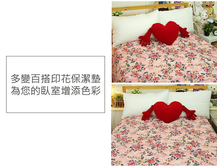 保潔墊雙人印花鋪棉床包式 - 濃情蜜意 三層抗汙/環保/鋪棉/延緩滲入 5x6.2尺 寢國寢城 3