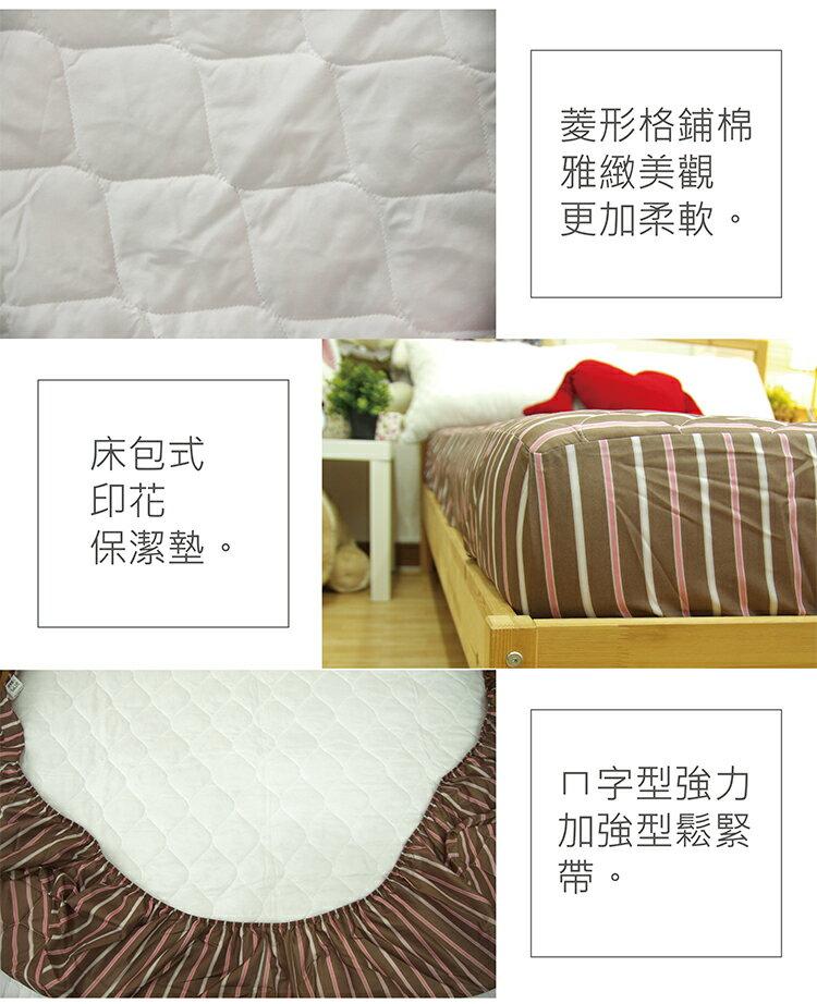 保潔墊 雙人印花鋪棉床包式 - 巧克力糖 三層抗汙/環保/鋪棉/延緩滲入 5x6.2尺 寢國寢城 8