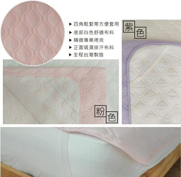 保潔墊單人平鋪式3M吸濕排汗3.5x6.2 可機洗、細緻棉柔 SGS認證 寢國寢城 9