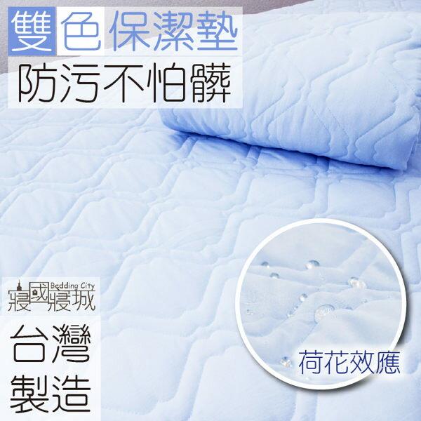保潔墊 (雙人) 藍色-平鋪式 『奈米防污防水』 3層抗污型、可機洗、台灣製 #寢國寢城 0