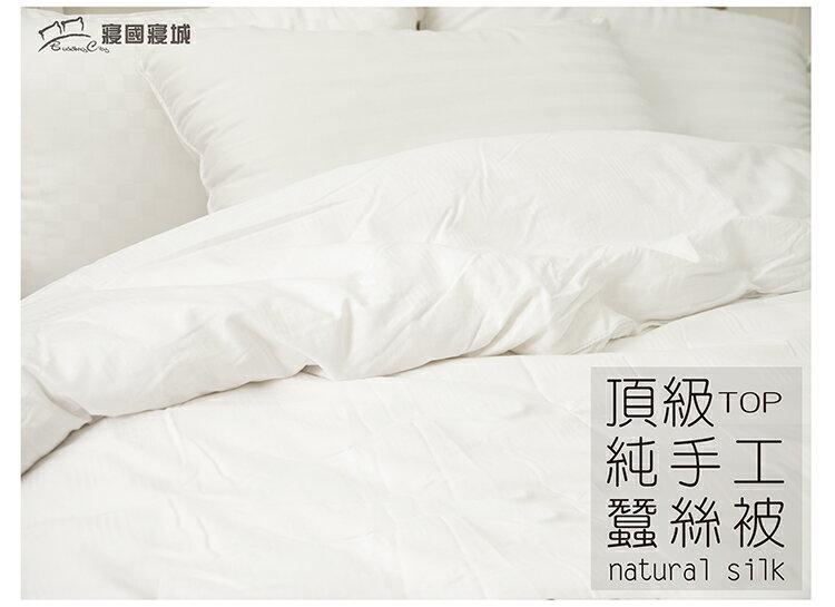 棉被/蠶絲被-頂級純手工蠶絲被【蓬鬆、保暖、輕柔、台灣製】 6X7尺100%蠶絲被 # 寢國寢城 2