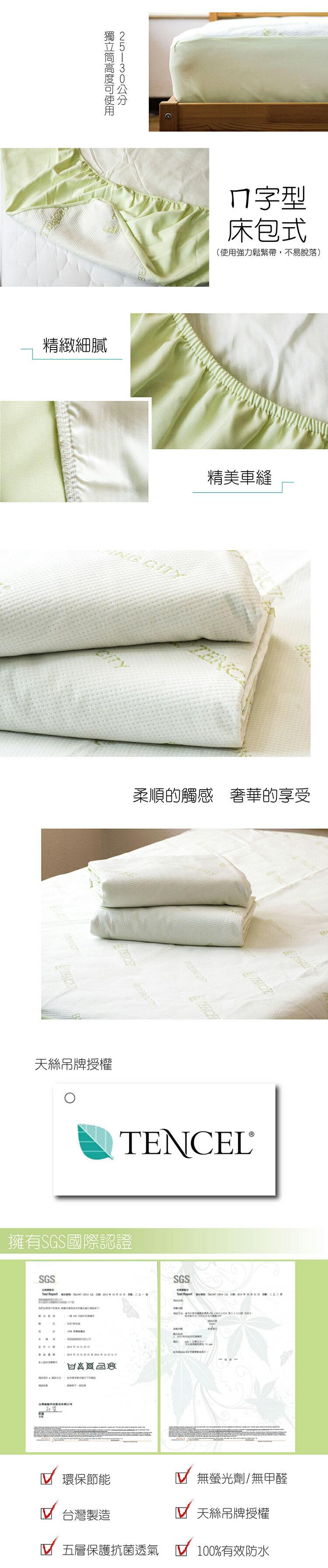 雙人保潔墊/防水/防螨 「3M天絲床包式保潔墊」5層防護、100%天絲、細緻棉柔、台灣製 # 寢國寢城 4