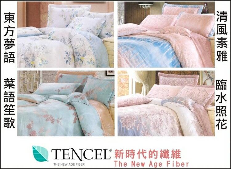 TENCEL 頂級100%天絲【新時代的纖維】《東方夢語》雙人七件式床罩組 # 寢城寢城 7