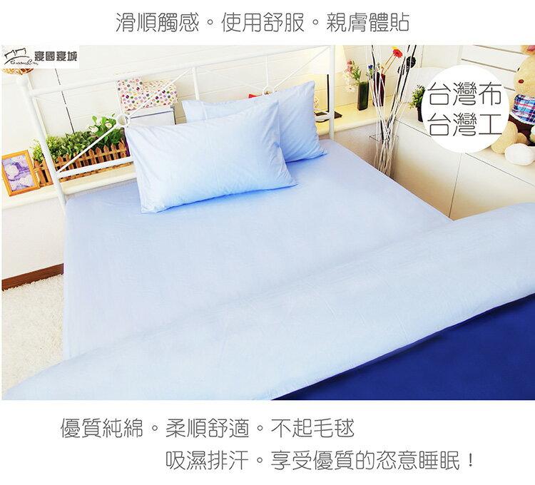 雙人床包組-亮彩玩色【大鐘印染、40支精梳棉、台灣製】#純色素色 #馬卡龍 # 寢國寢城 9