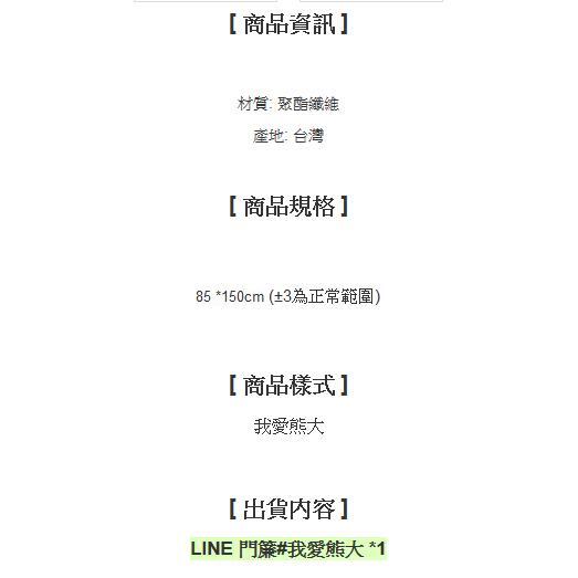 line門簾【可愛、容易拆洗】#我愛熊大 5