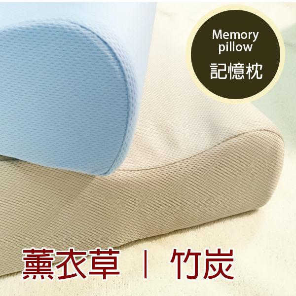 枕頭/3M記憶枕【薰衣草枕/竹炭枕/好入眠】#2款
