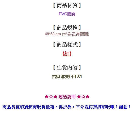 招財貓/招財進寶 地墊【吸濕/防滑/刮泥】紅色(小) 2