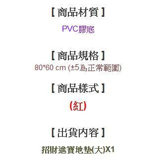 招財貓/招財進寶地墊【吸濕/防滑/刮泥】紅色(大) 2