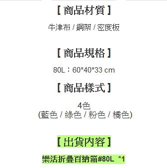 樂活折疊百納箱【防塵/好收納/環保/耐用】80L#4色 6
