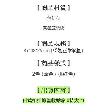 日式扣扣掀蓋收納箱【防塵/好收納/環保/耐用】#特大47*32*25cm 3