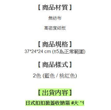 日式扣扣掀蓋收納箱【防塵/好收納/環保/耐用】#大37*24*24cm 3