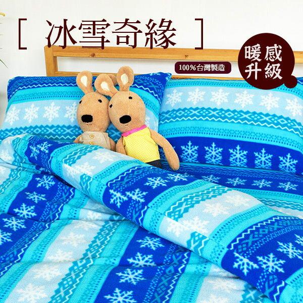 雙人床包枕套3件組【極細超柔、可愛搖粒絨毛巾布】5x6.2尺印花搖粒床包組 # 冰雪x奇緣