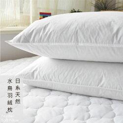 枕頭/日系天然水鳥羽絨枕(2入)【膨鬆、吸濕、無異味】台灣製