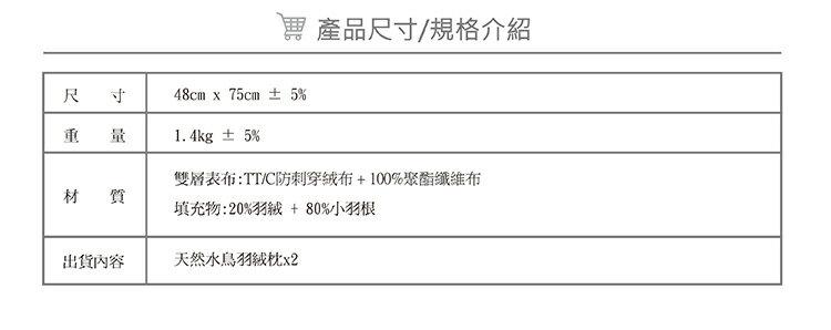 枕頭 / 日系天然水鳥羽絨枕(2入)【膨鬆、吸濕、無異味】台灣製 4