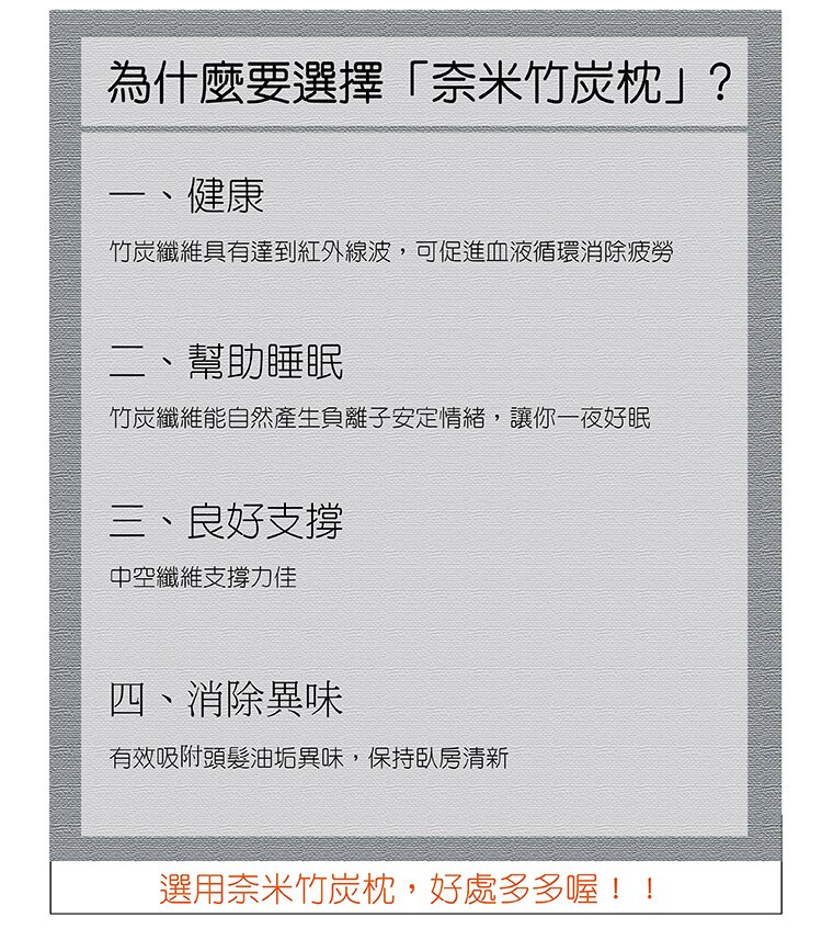 奈米竹炭布枕頭 (2入)【除溼、乾燥、活絡血液循環】# 台灣製 4