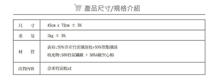 奈米竹炭布枕頭 (2入)【除溼、乾燥、活絡血液循環】# 台灣製 5