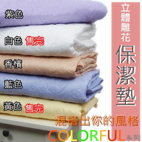 保潔墊單人床包式 獨家3層無毒貼合、抗菌防霉、可機洗 3.5x6.2尺立體雕花保潔墊 單品 3色任選 6