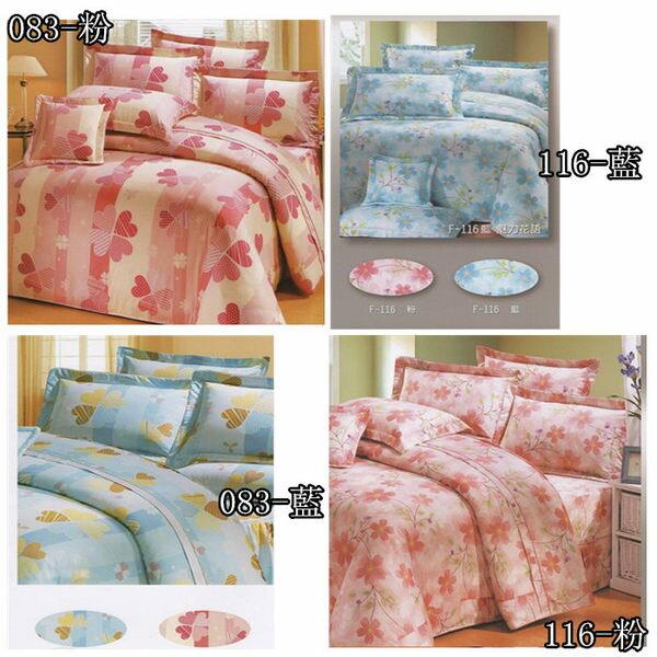 雙人床罩5件組精品【時尚設計】40支精梳純棉 100%天然棉 2