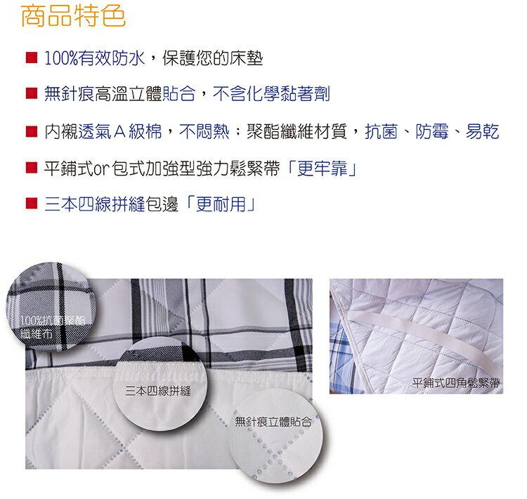 保潔墊印花防水 加大雙人平鋪式 專業4層長效防水、抗菌、可機洗、透氣柔軟 2色 單品 5