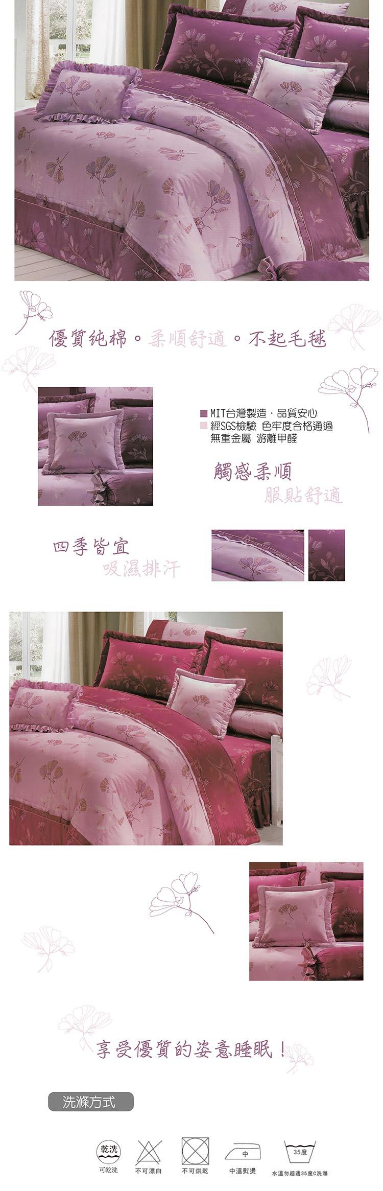 雙人7件式床罩組【夢幻】專櫃精品、100%純綿、台灣製 1