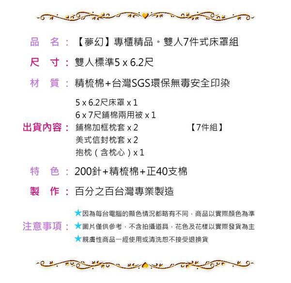 雙人7件式床罩組【夢幻】專櫃精品、100%純綿、台灣製 2