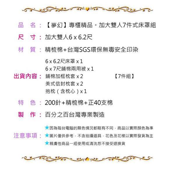 加大雙人7件式床罩組【夢幻】專櫃精品、100%純綿、台灣製 2