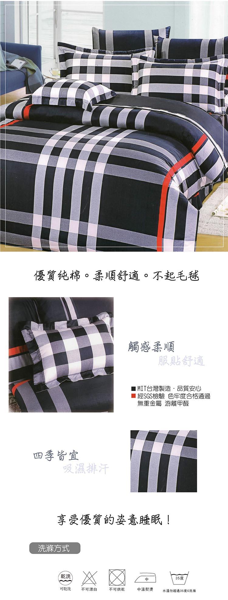 加大雙人7件式床罩組 (個性條紋)【專櫃精品、100%純綿、台灣製】# 寢國寢城 1