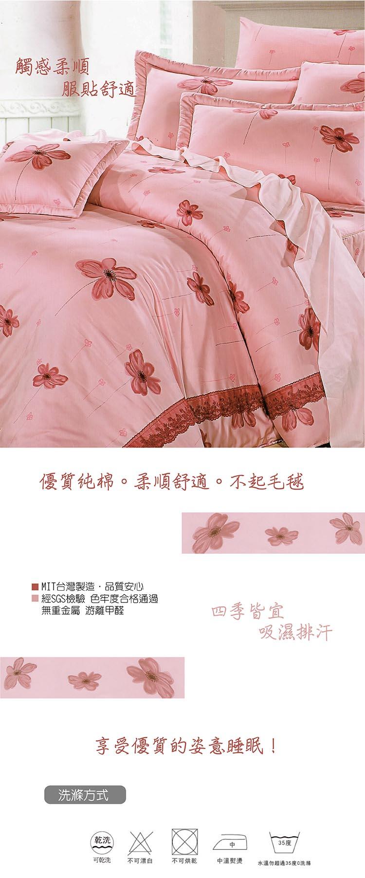 雙人7件式床罩組 (花語#粉)【專櫃精品、100%純綿、台灣製】# 寢國寢城 1