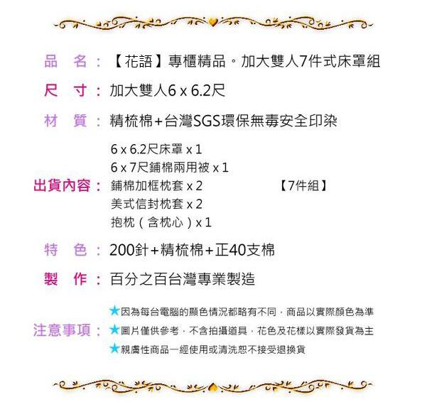 加大雙人7件式床罩組 (花語#粉)【專櫃精品、100%純綿、台灣製】# 寢國寢城 2