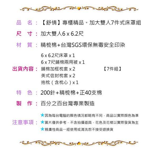 加大雙人7件式床罩組 (舒情)【專櫃精品、100%純綿、台灣製】# 寢國寢城 2