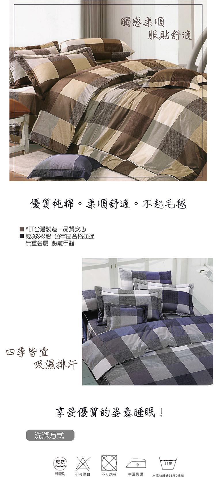 加大雙人7件式床罩組 (格子)【專櫃精品、100%純綿、台灣製】# 寢國寢城 1
