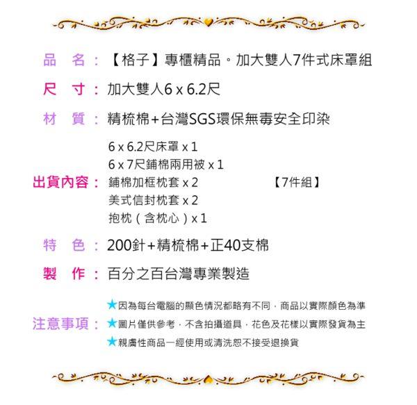 加大雙人7件式床罩組 (格子)【專櫃精品、100%純綿、台灣製】# 寢國寢城 2
