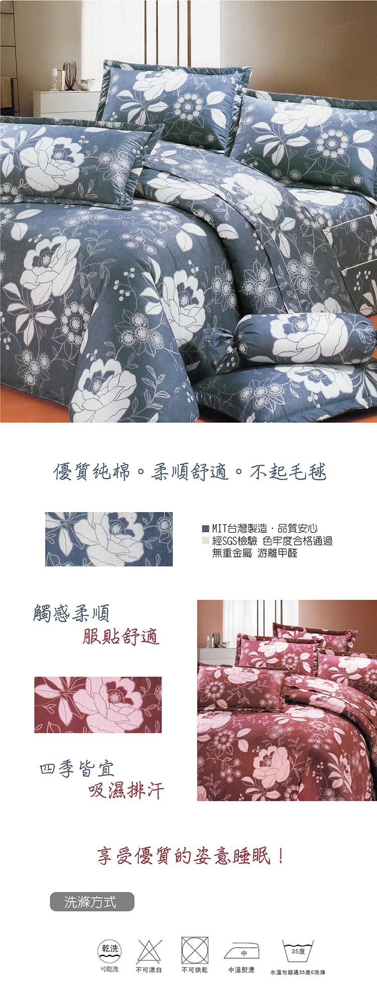 雙人7件式床罩組 (大花)【專櫃精品、100%純綿、台灣製】 2