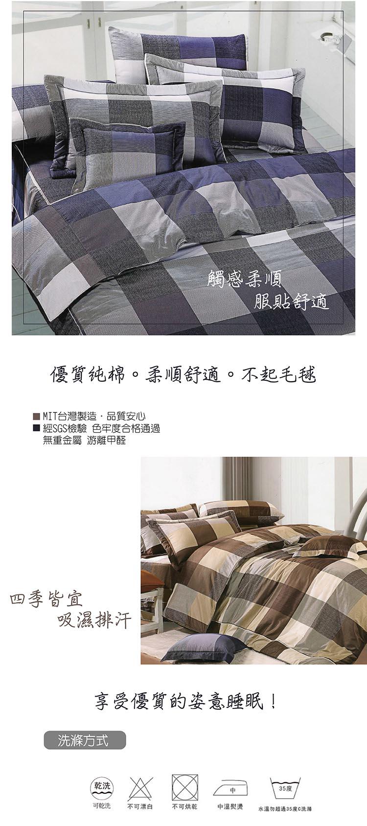 雙人7件式床罩組 (格子)【專櫃精品、100%純綿、台灣製】# 寢國寢城 1