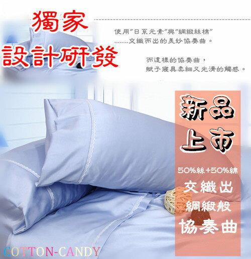 加大雙人床包被套4件組【滑順不悶熱、台灣製】綢緞絲棉床包組#5色 # 寢國寢城 0