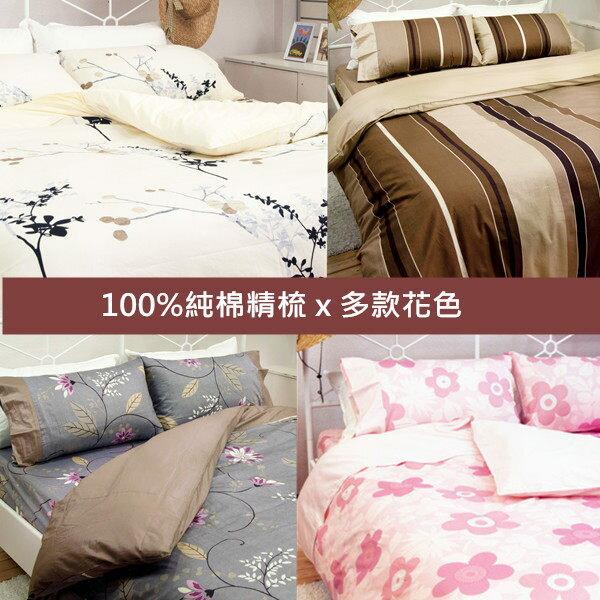雙人床包組【100%精梳棉、柔軟不悶熱】5x6.2尺印花純棉床包組#咖啡x灰紫 0