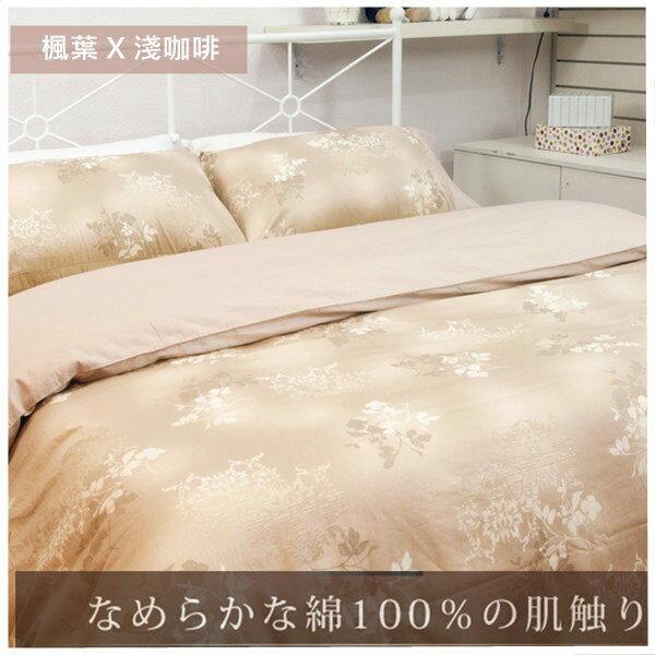 單人床包組【100%精梳棉、柔軟不悶熱】3.5x6.2尺印花純棉床包組#楓葉x淺咖啡 1