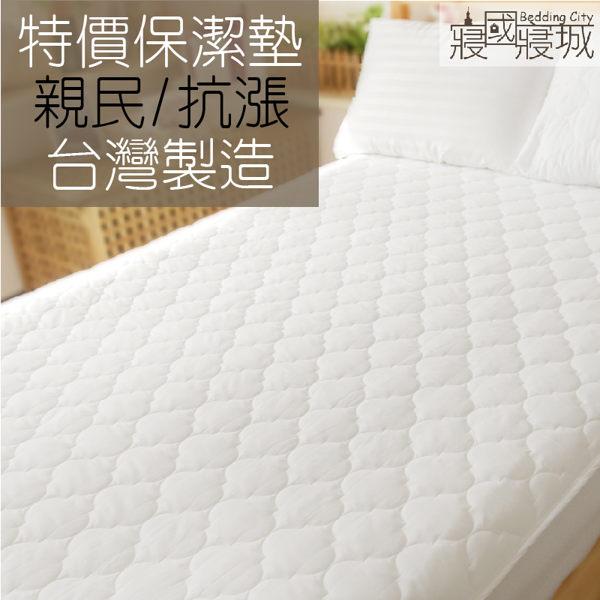 保潔墊單人平鋪式 3層抗污型、可機洗、細緻棉柔 3.5x6.2尺超值特價保潔墊 單品 第二代優質回歸 1