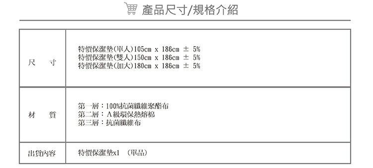 保潔墊單人平鋪式 3層抗污型、可機洗、細緻棉柔 3.5x6.2尺超值特價保潔墊 單品 第二代優質回歸 9