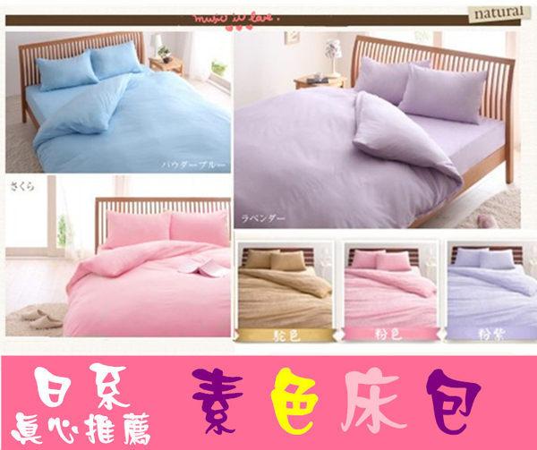 單人床包枕套2件組【極細超柔、簡約純色、SGS無毒認證】仿棉超細纖維 # 3色 # 寢國寢城