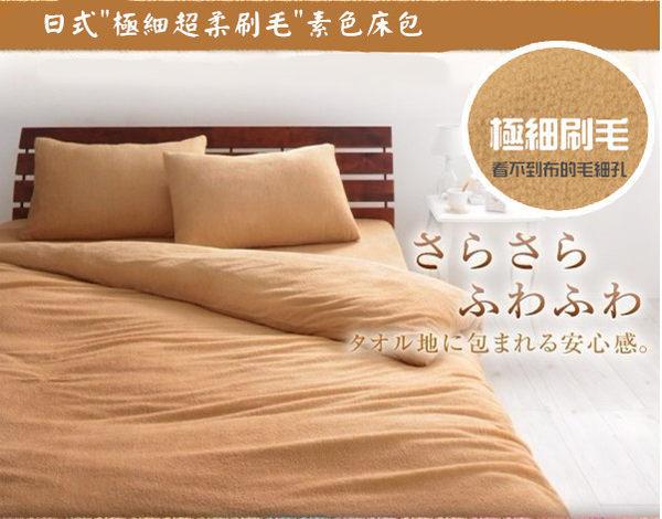 單人床包枕套2件組【極細超柔、簡約純色、SGS無毒認證】仿棉超細纖維 # 3色 # 寢國寢城 3