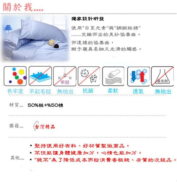 雙人床包被套4件組【滑順不悶熱、台灣製】綢緞絲棉床包組#5色 # 寢國寢城 4