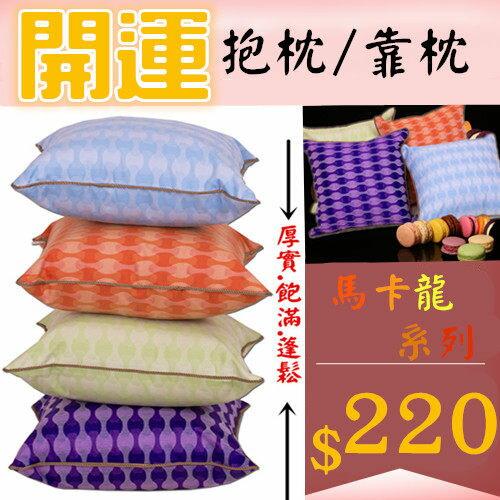 枕頭/馬卡龍開運抱枕【高級飯店材質、A級空心棉】(單品)#4色任選 0