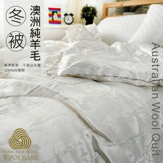 棉被/羊毛被/100%雙人澳洲羊毛被【輕柔乾爽、蓬鬆、MIT台灣製、SGS檢驗通過 】6x7尺 #寢國寢城