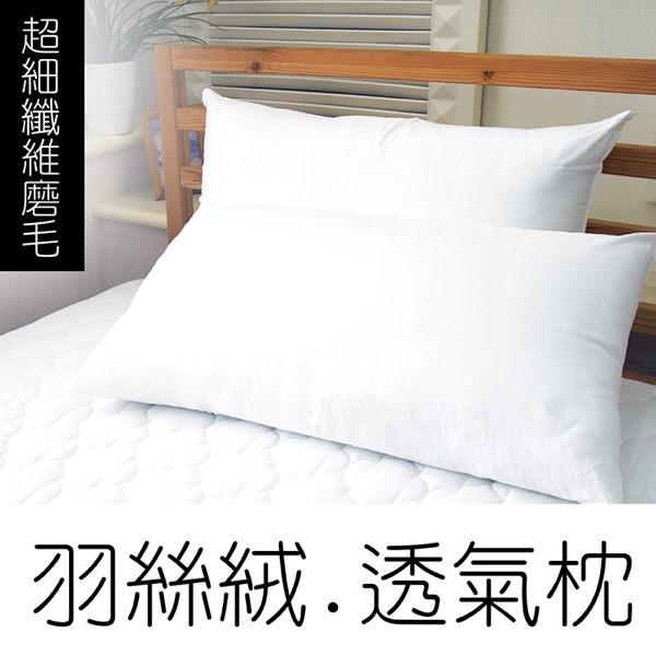 枕頭/羽絲絨透氣枕【膨鬆、吸濕、舒眠、台灣製】 # 寢國寢城