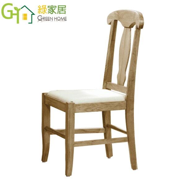 【綠家居】艾蓮娜現代實木高背餐椅
