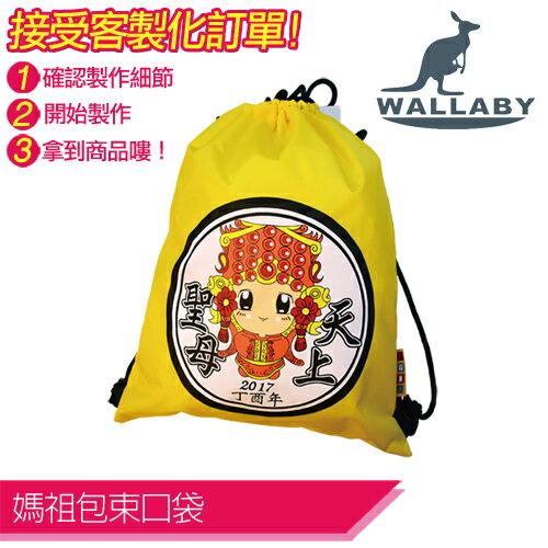 WALLABY 袋鼠牌 2017限定×媽祖包束口袋 HTB-1709